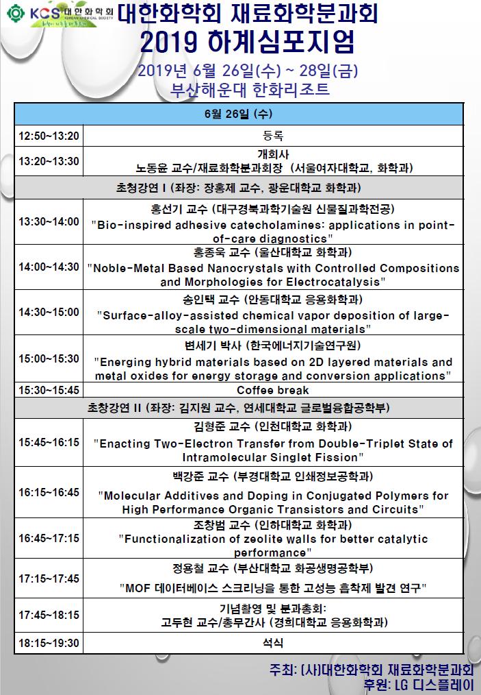 재료화학분과회 2019 하계심포지엄1.png