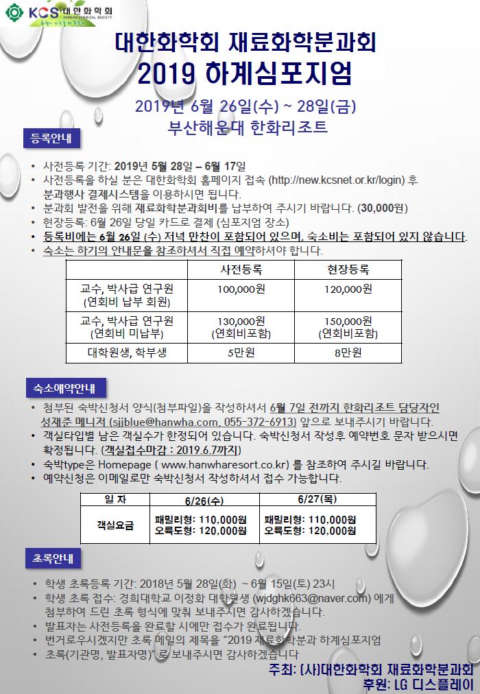 재료화학분과회 2019 하계심포지엄3.png
