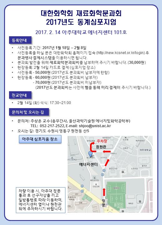 2017년 재료화학분과 동계심포지엄 안내장1.png