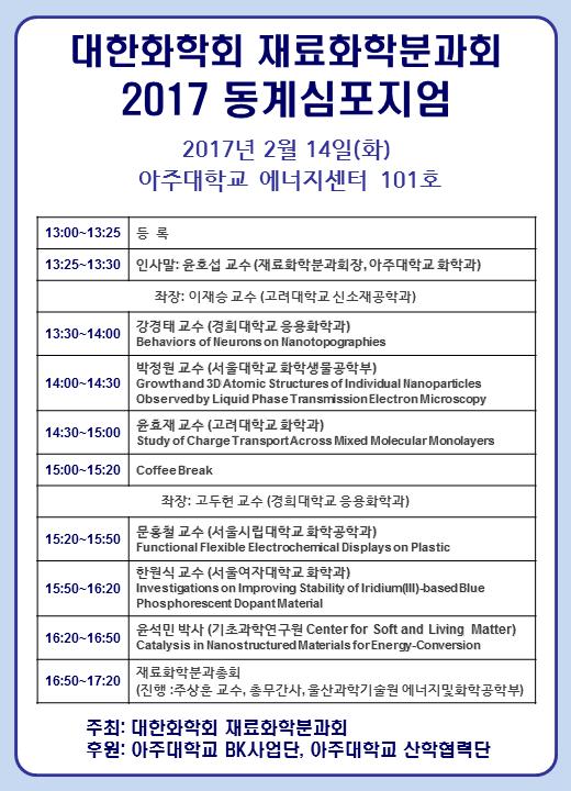 2017년 재료화학분과 동계심포지엄 안내장2.png