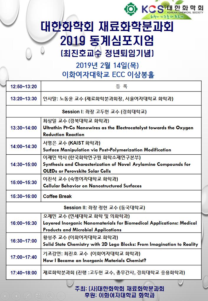 2019년 재료화학분과회 동계심포지엄_001.png