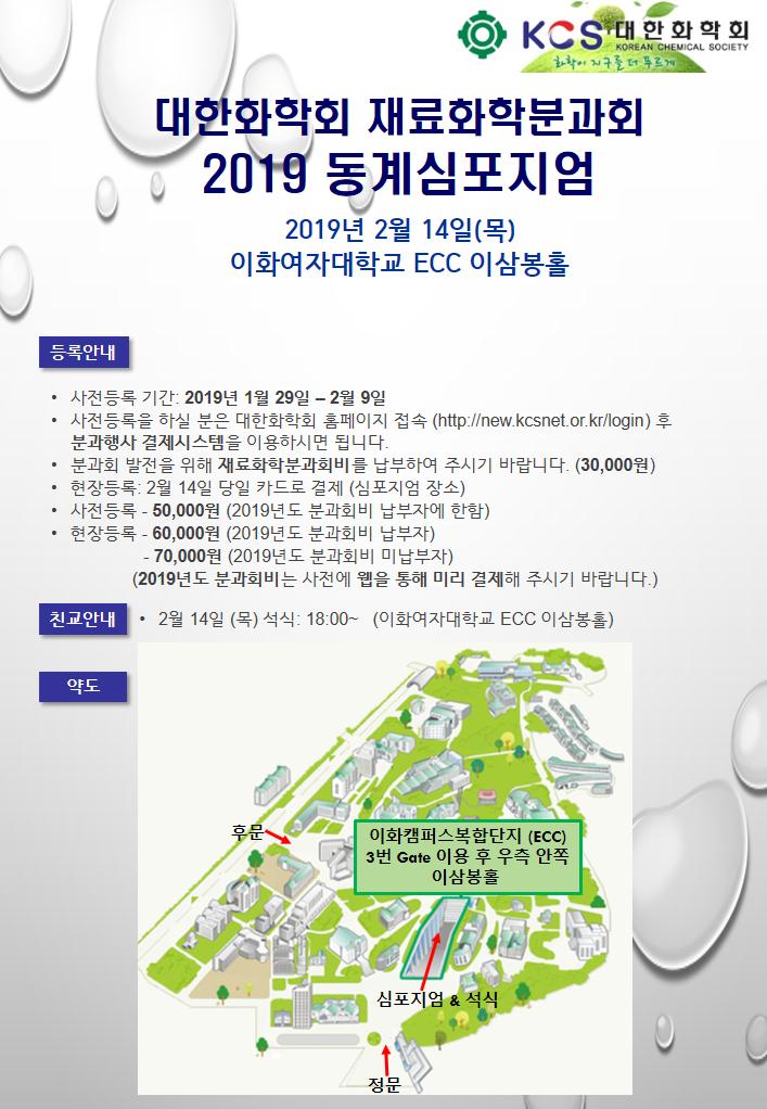 2019년 재료화학분과회 동계심포지엄_002.png