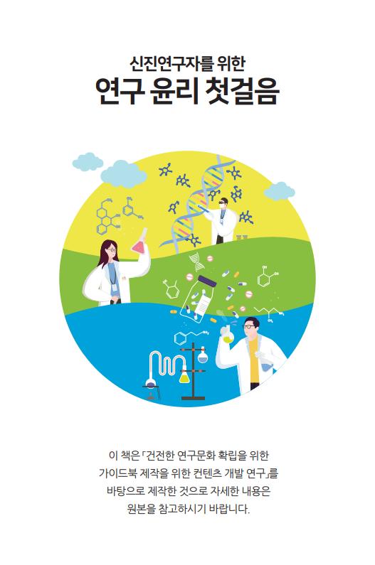 신진연구자를 위한 연구윤리 첫걸음1.png