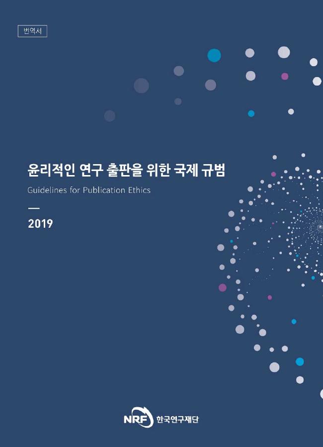 윤리적인 연구 출판을 위한 국제 규범_표지.png