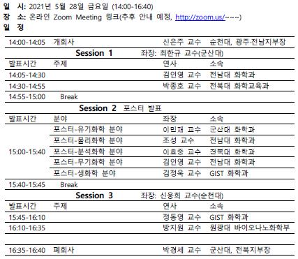 제23회 대한화학회 광주,전남-전북 통합 학술대회.png