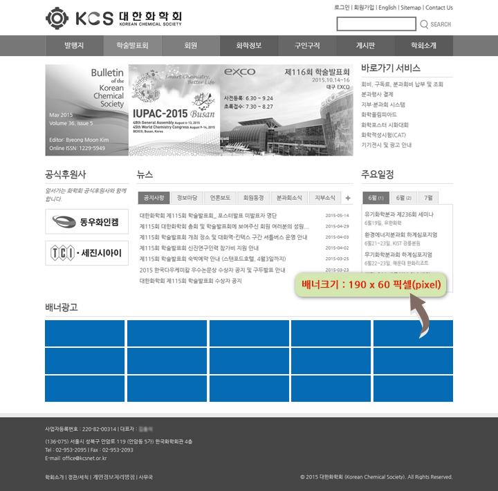 홈페이지-배너광고-안내(2015).png
