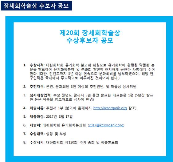 제20회 장세희학술상 수상후보자 공모.png