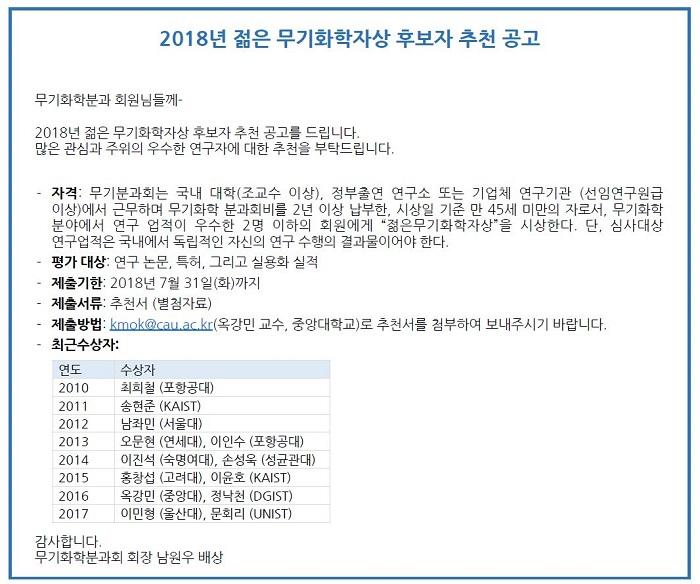 2018 젊은 무기화학자상 수상자후보 추천2.JPG