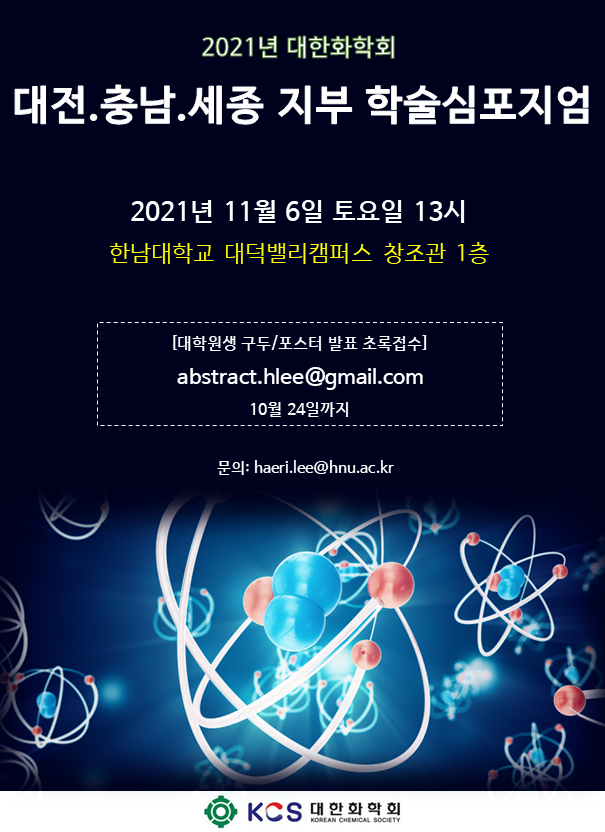 개최 홍보-대전충남세종지부 학술.png