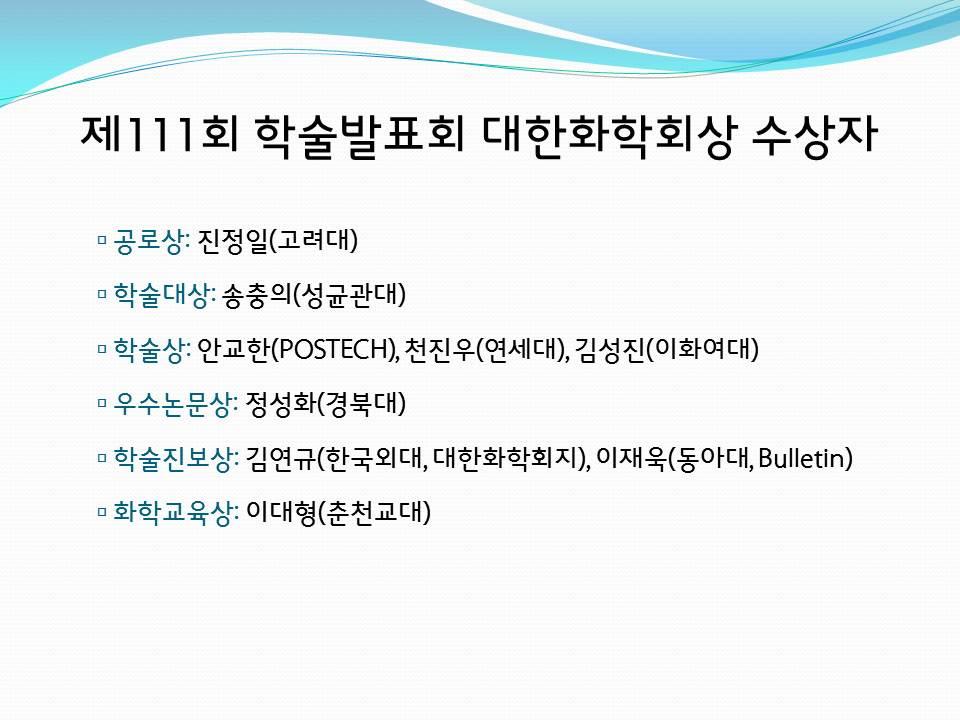 제111회 학술발표회 대한화학회상 수상자.jpg
