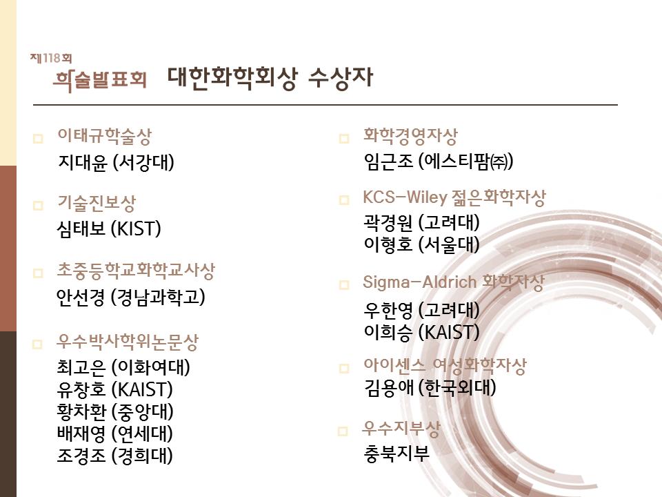 118회_대한화학회상 수상자 공지.PNG