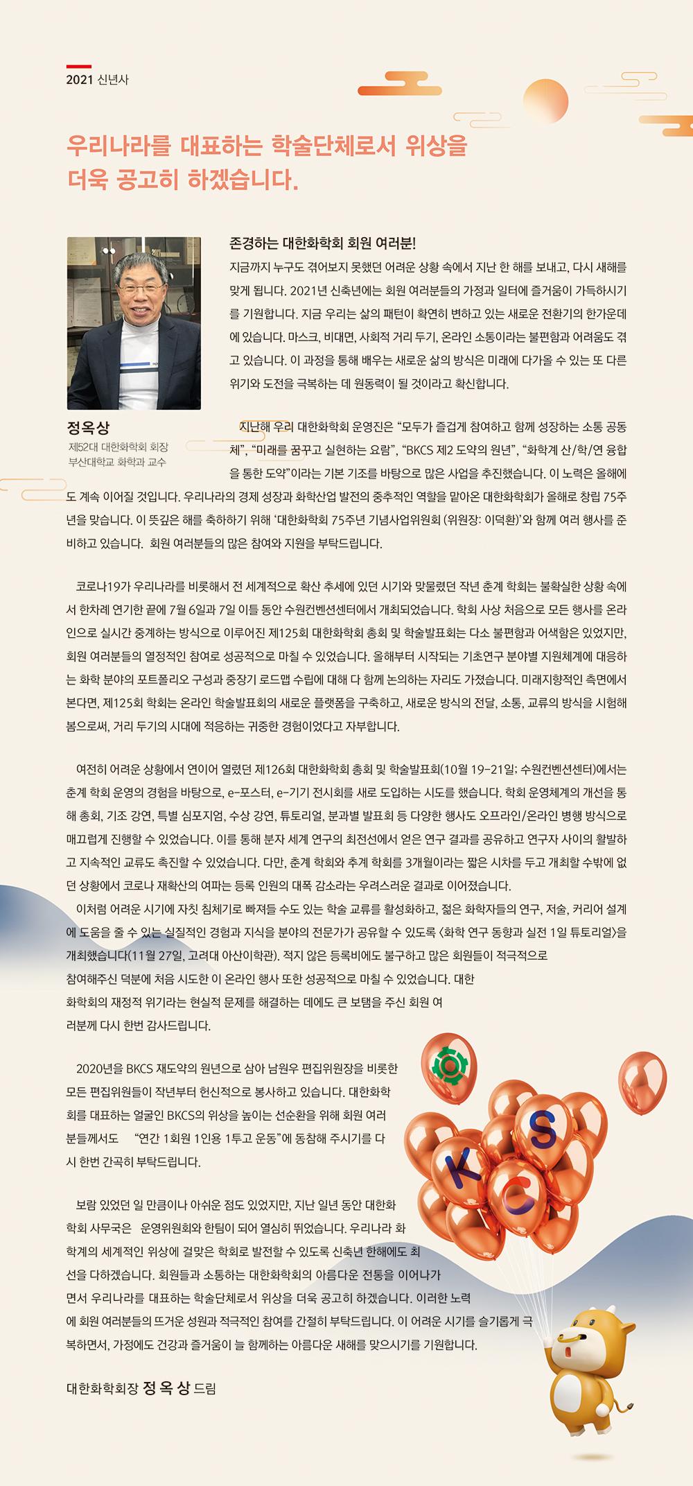 대한화학회-2021년-신년사.png