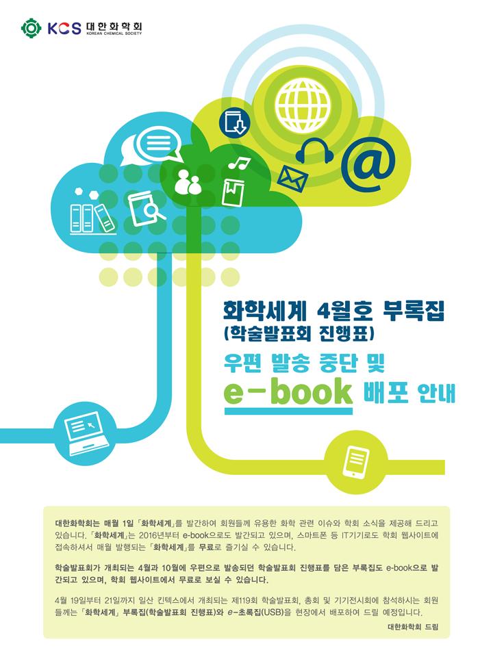 화학세계 부록집 e-book 배포안내.png