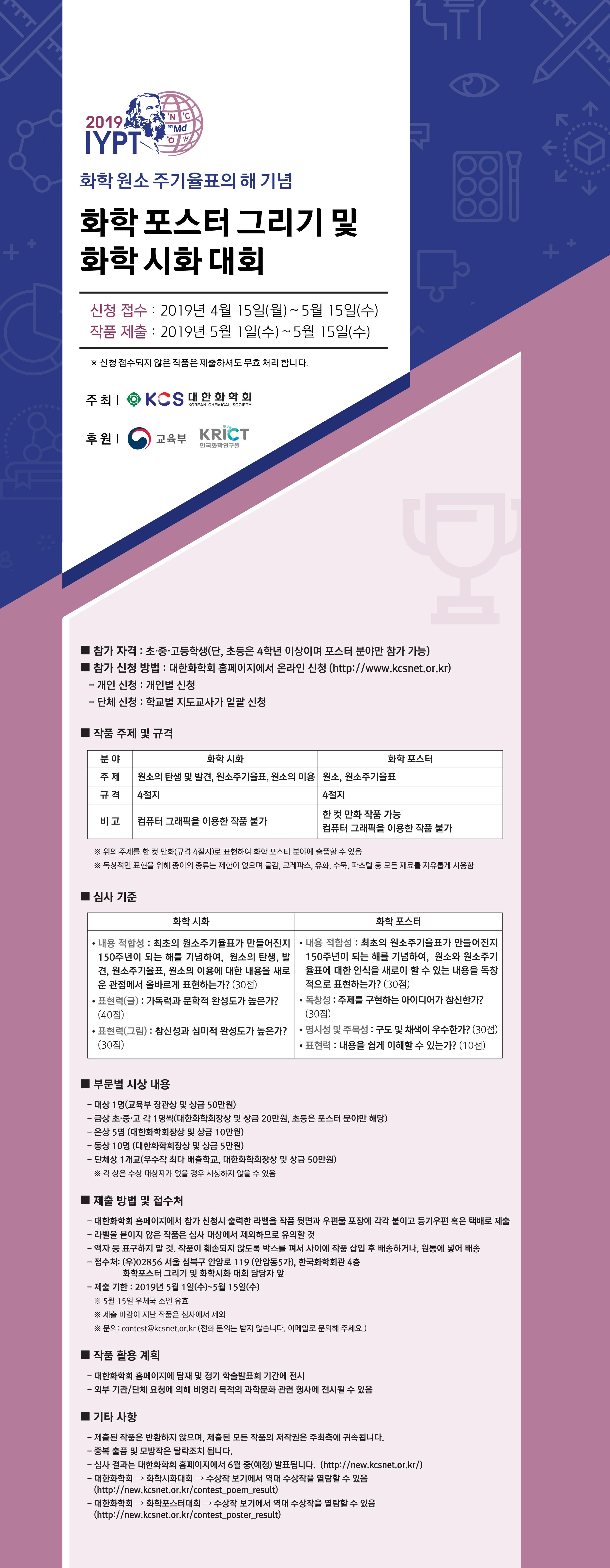 화학포스터그리기및화학시화대회_2019.jpg