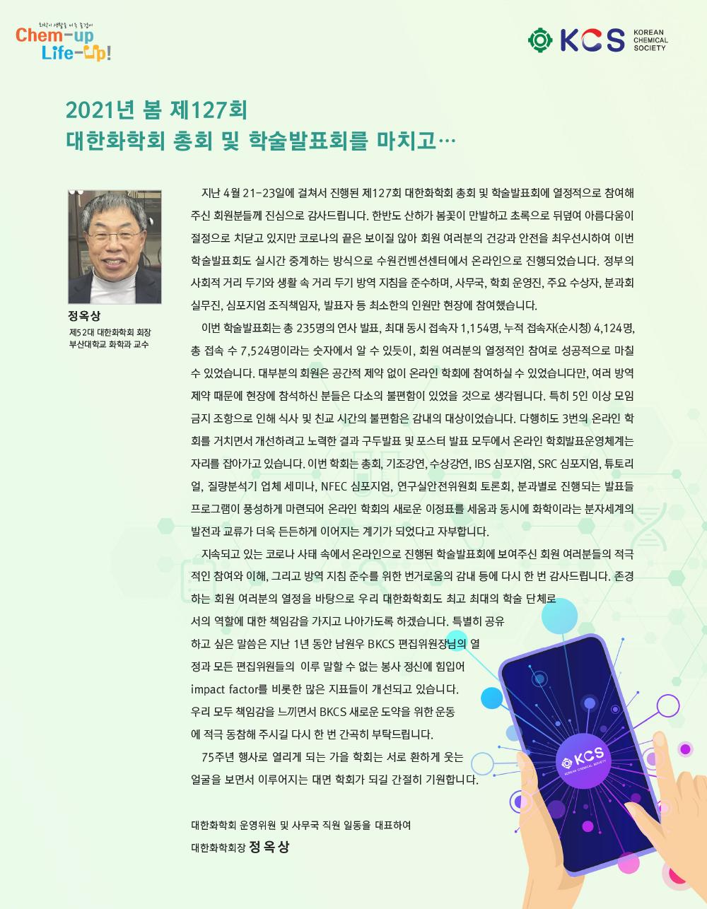 제127회-학술발표회-후기.png