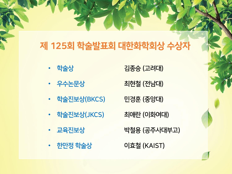 125회 학술발표회 화학회상 수상자.png
