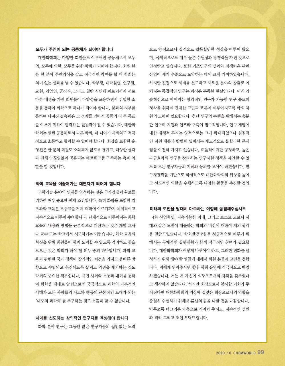 대한화학회-제53대-회장-선거-후보자-소개-2.png