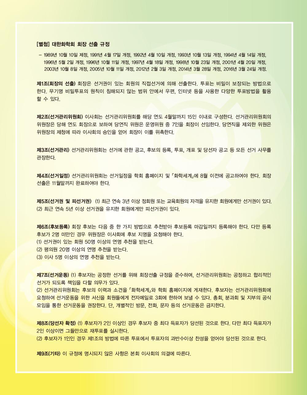 대한화학회-제53대-회장-선거-공고-2.png