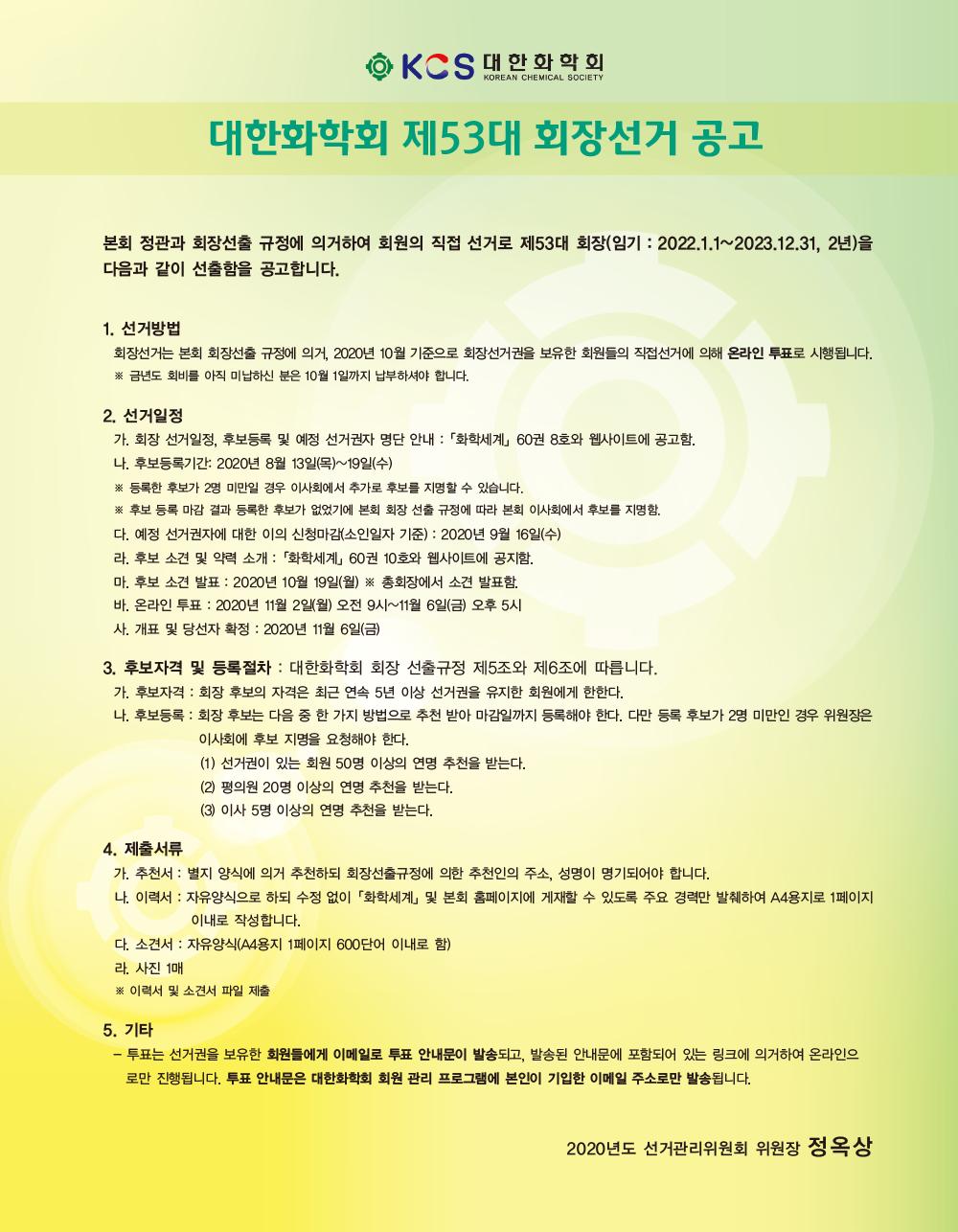대한화학회-제53대-회장-선거-공고-1.png