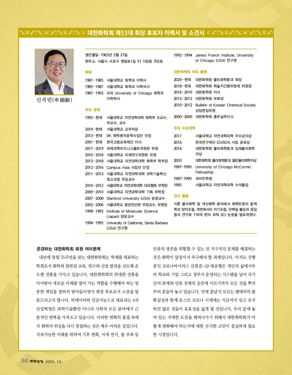대한화학회-제53대-회장-선거-후보자-소개-1.png