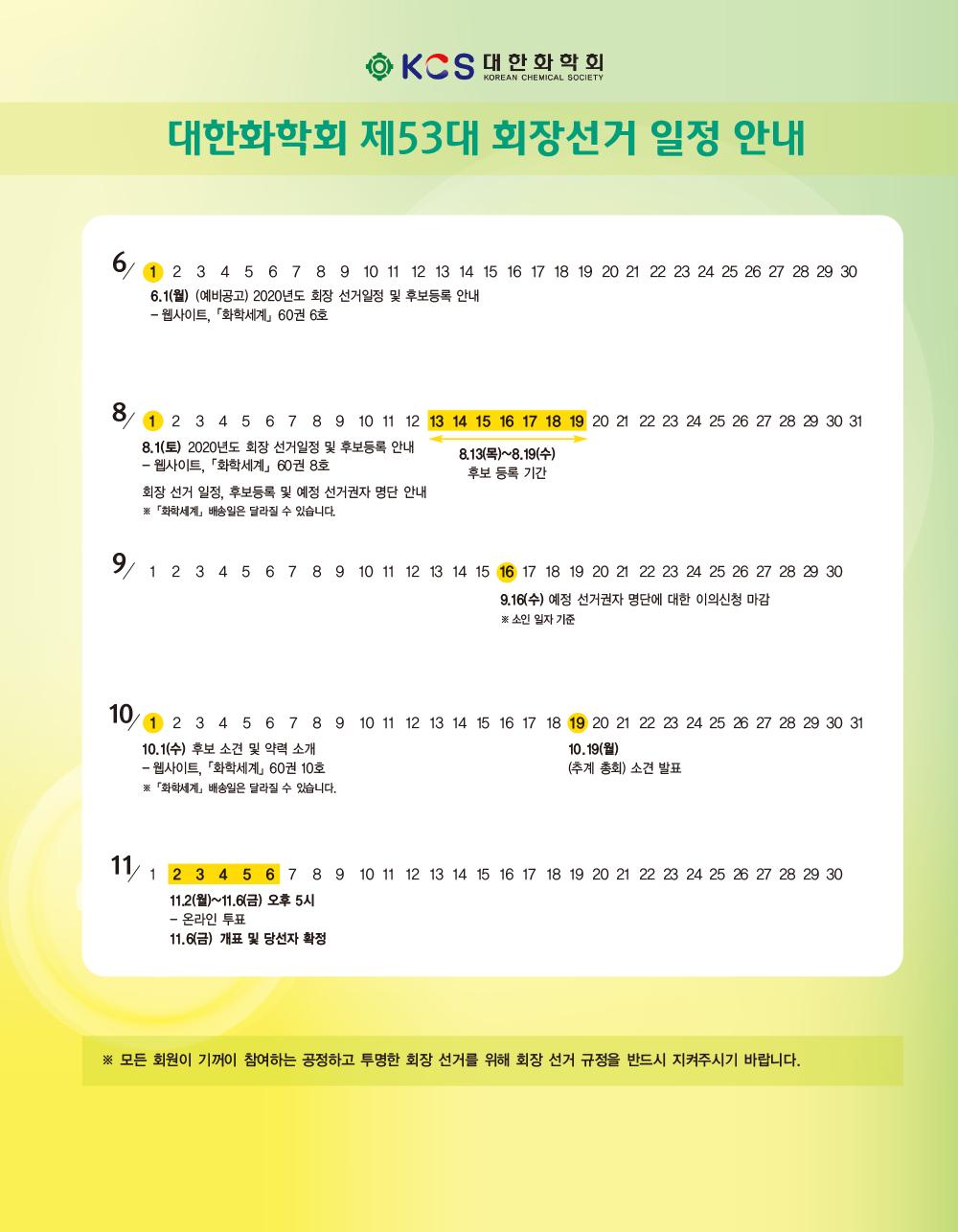 대한화학회-제53대-회장-선거-공고-3.png