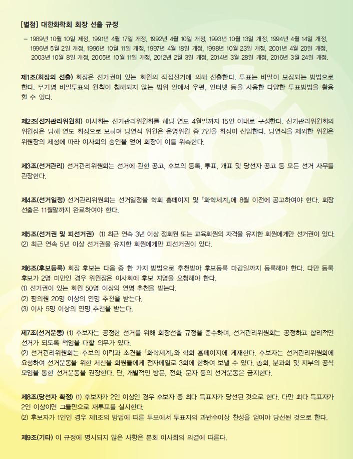 20200609_선거 예비 공고2.png