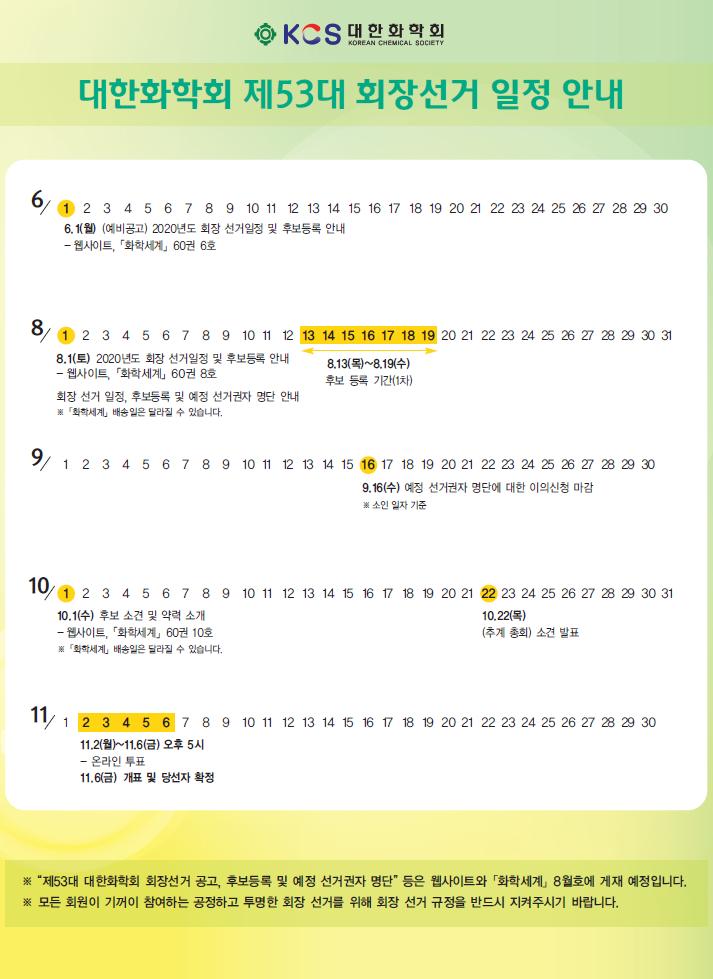 20200609_선거 예비 공고3.png