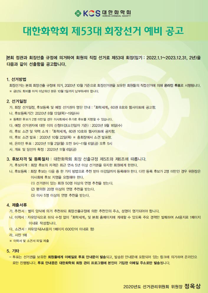 20200609_선거 예비 공고1.png