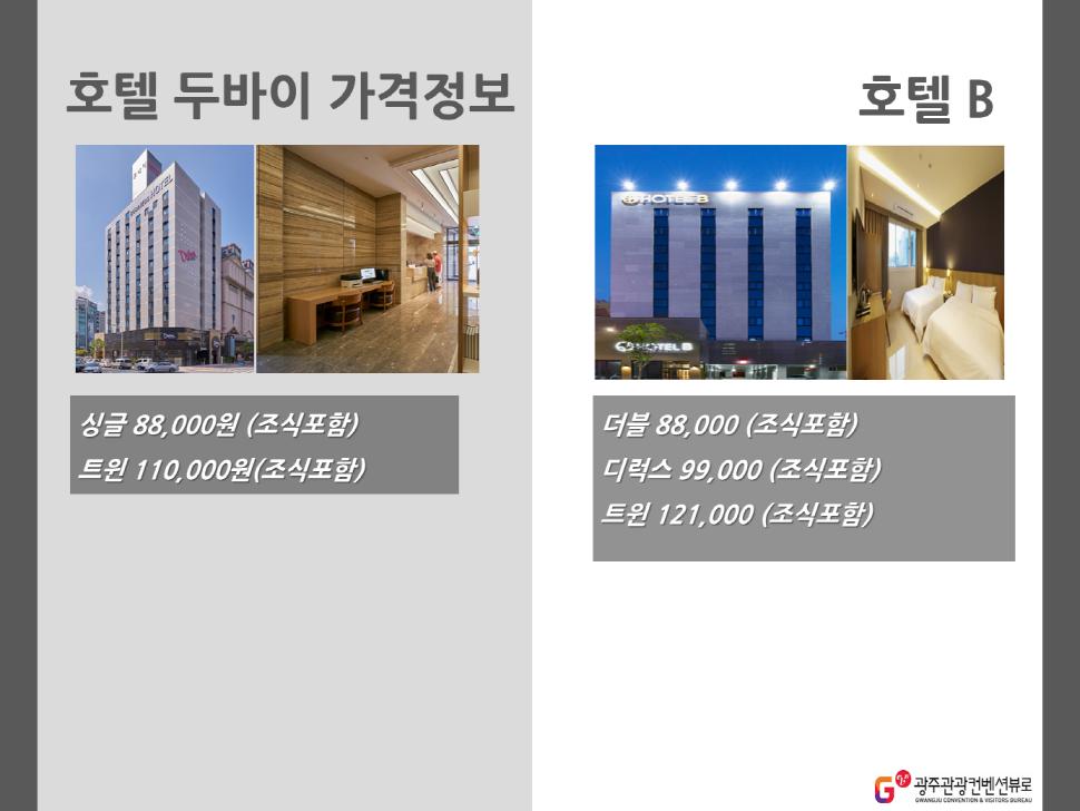 광주 숙박시설 정보_7.PNG