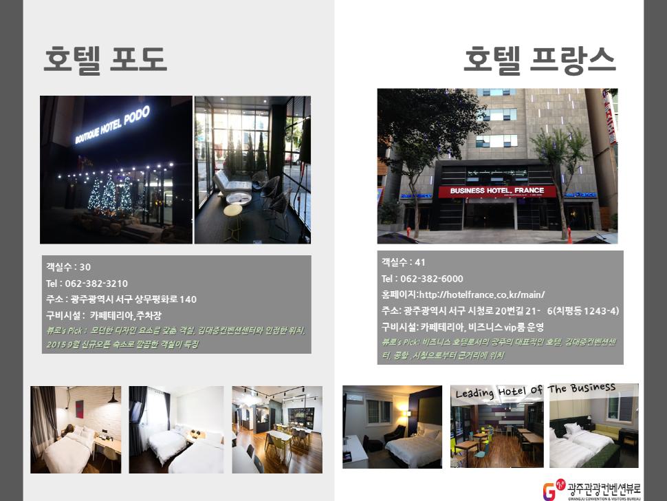 광주 숙박시설 정보_10.PNG