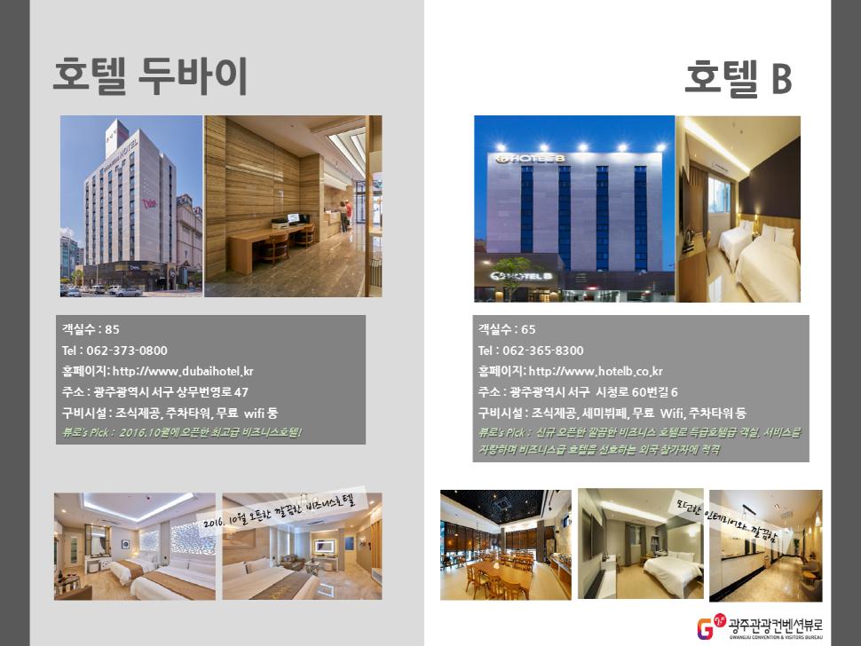 광주 숙박시설 정보_6.PNG