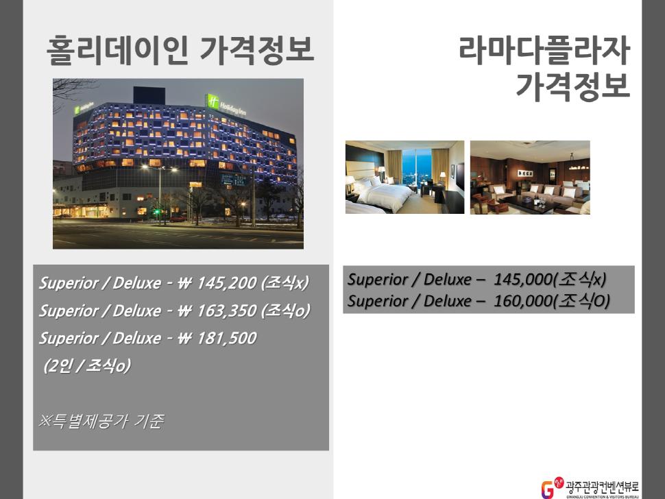 광주 숙박시설 정보_4.PNG