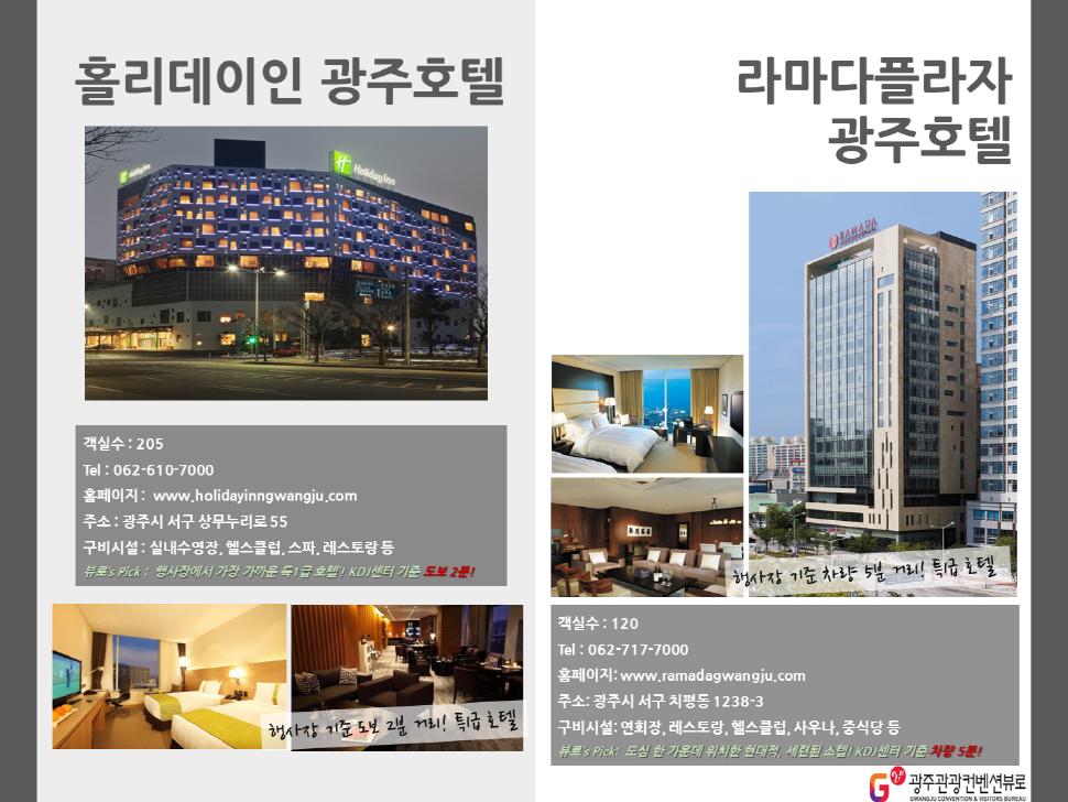 광주 숙박시설 정보_3.PNG
