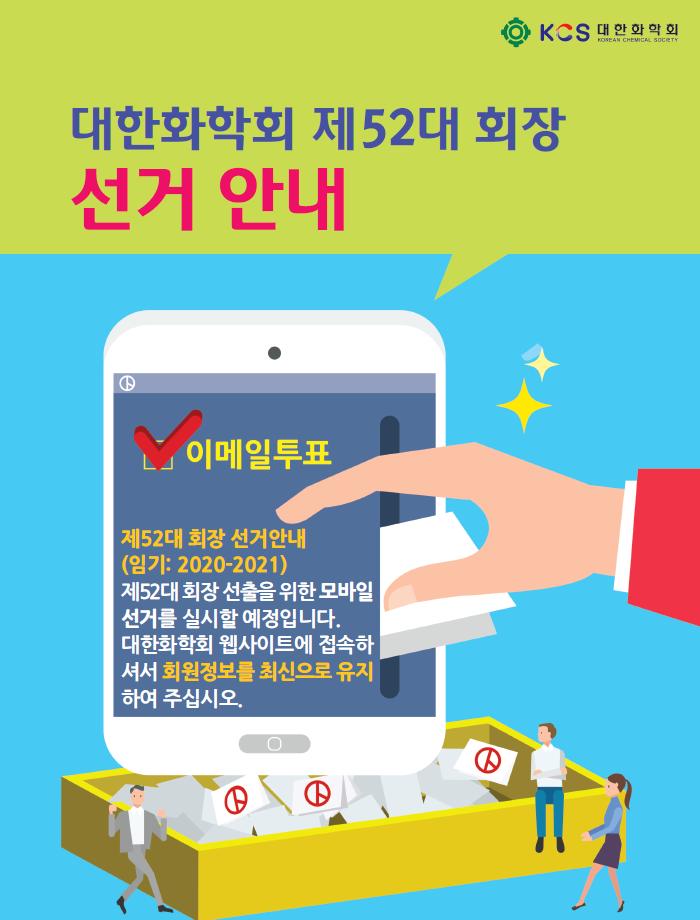 20180601_회원정보 갱신 안내.png