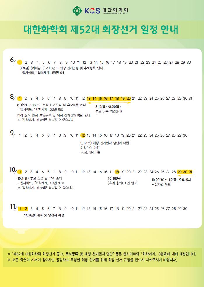 20180601_선거 예비 공고3.png