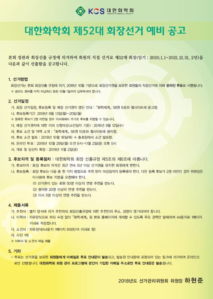 20180601_선거 예비 공고1.png