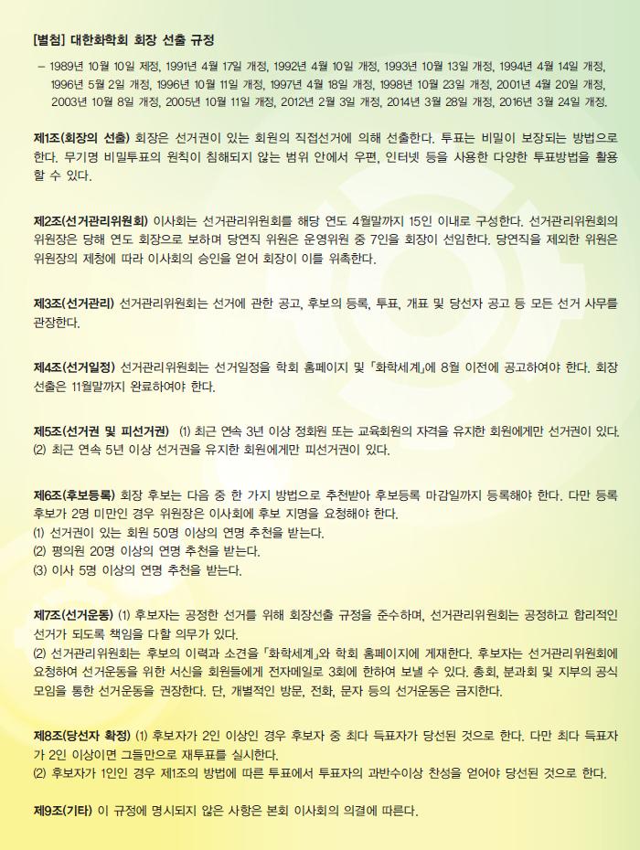 20180601_선거 예비 공고2.png