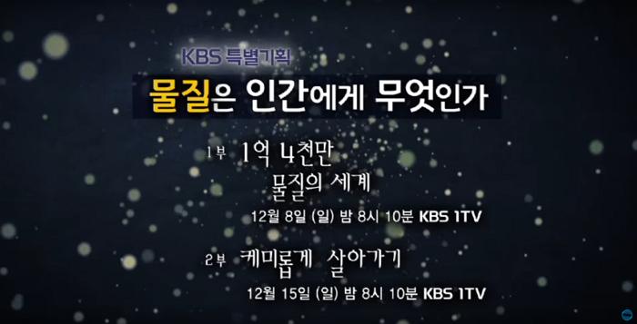 KBS1 TV 특별기획 물질은 인간에게 무엇인가.png