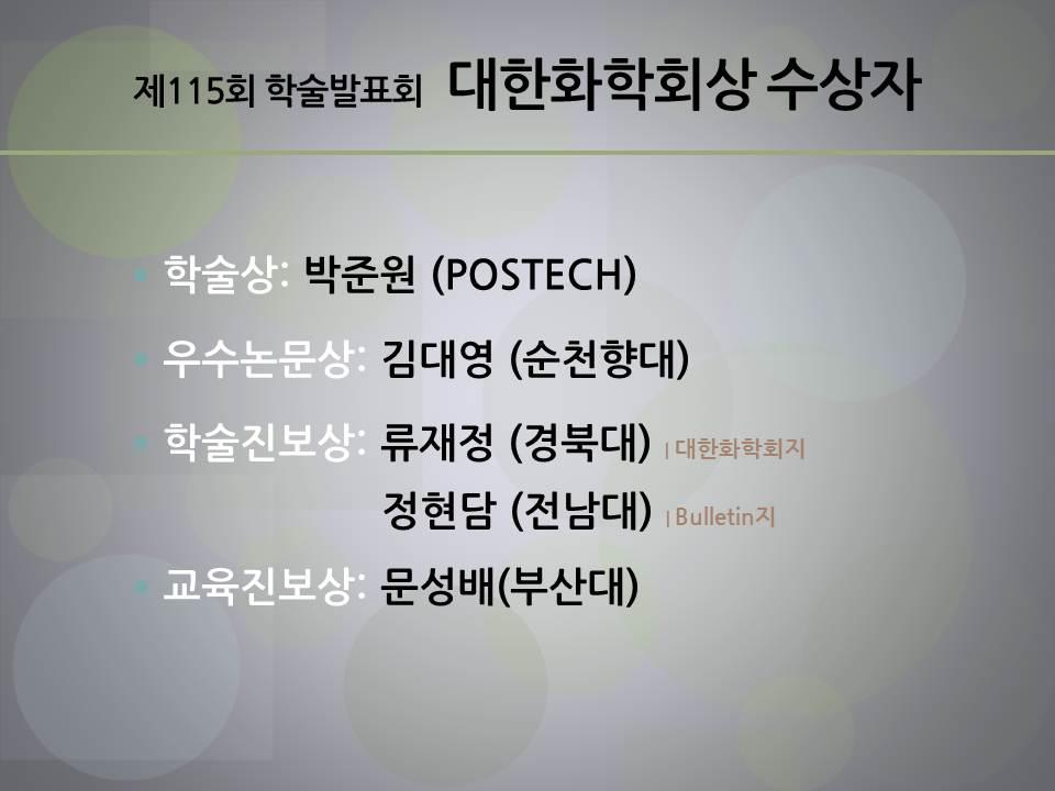 제115회 학술발표회 대한화학회상 수상자 공지.jpg