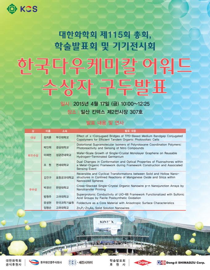 2015 한국다우케미칼 어워드 수상자 구두발표 안내.jpg
