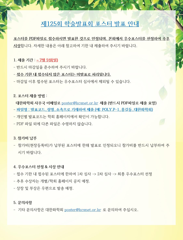 125회 학술발표회 포스터 발표 안내_홈페이지.png