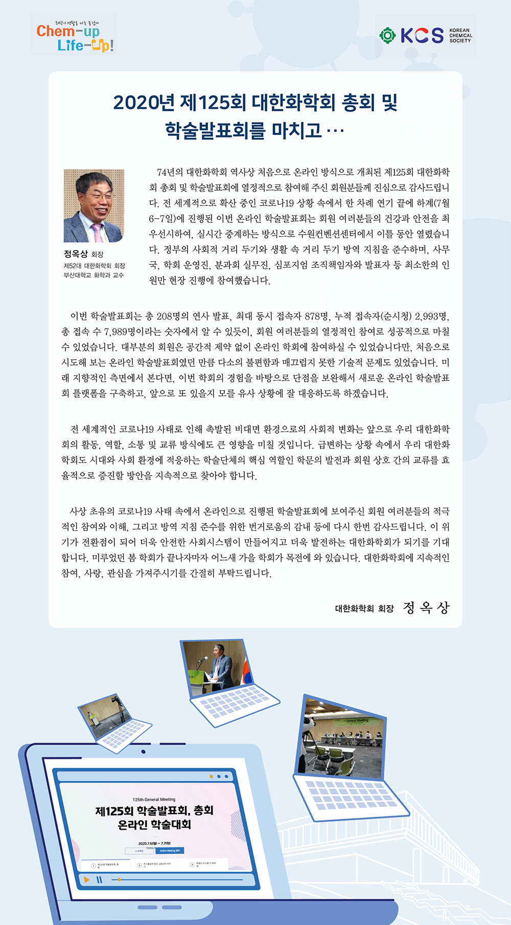 125-회장님인사말-안내메일.png