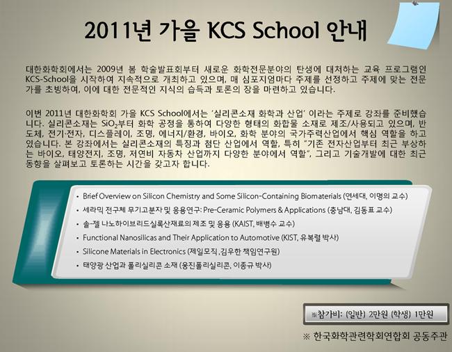 [대한화학회]2011년 가을 KCS School 안내.png