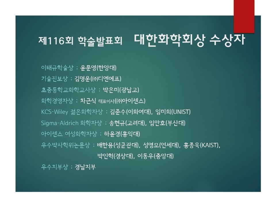 116회_대한화학회상 수상자.JPG