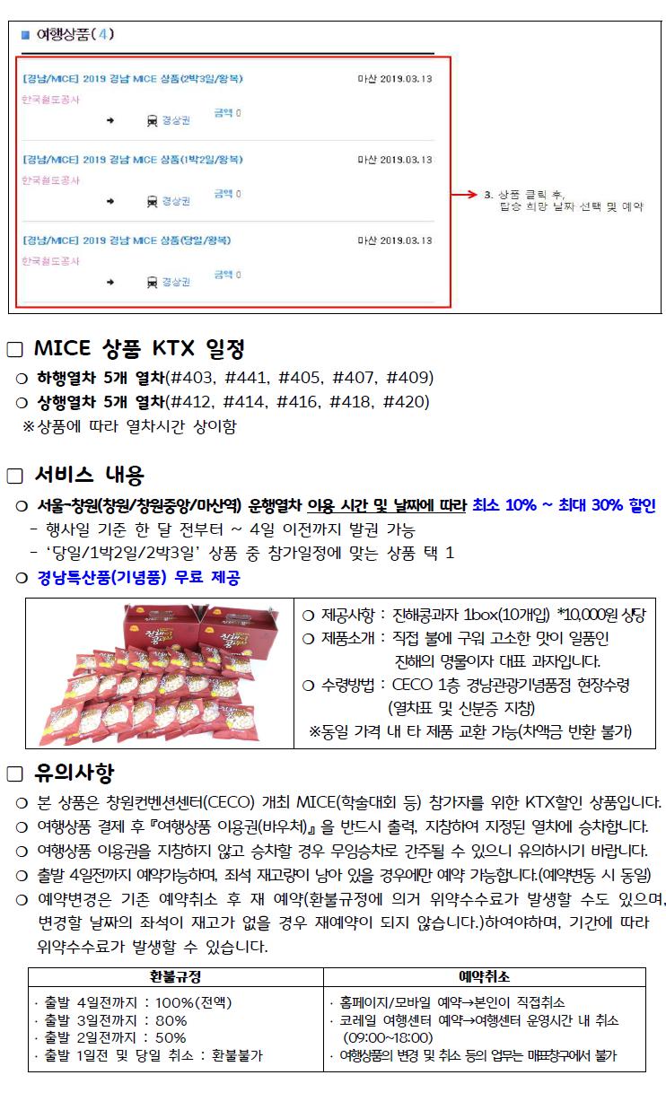 경남컨벤션뷰로-코레일 MICE 상품 안내2.png