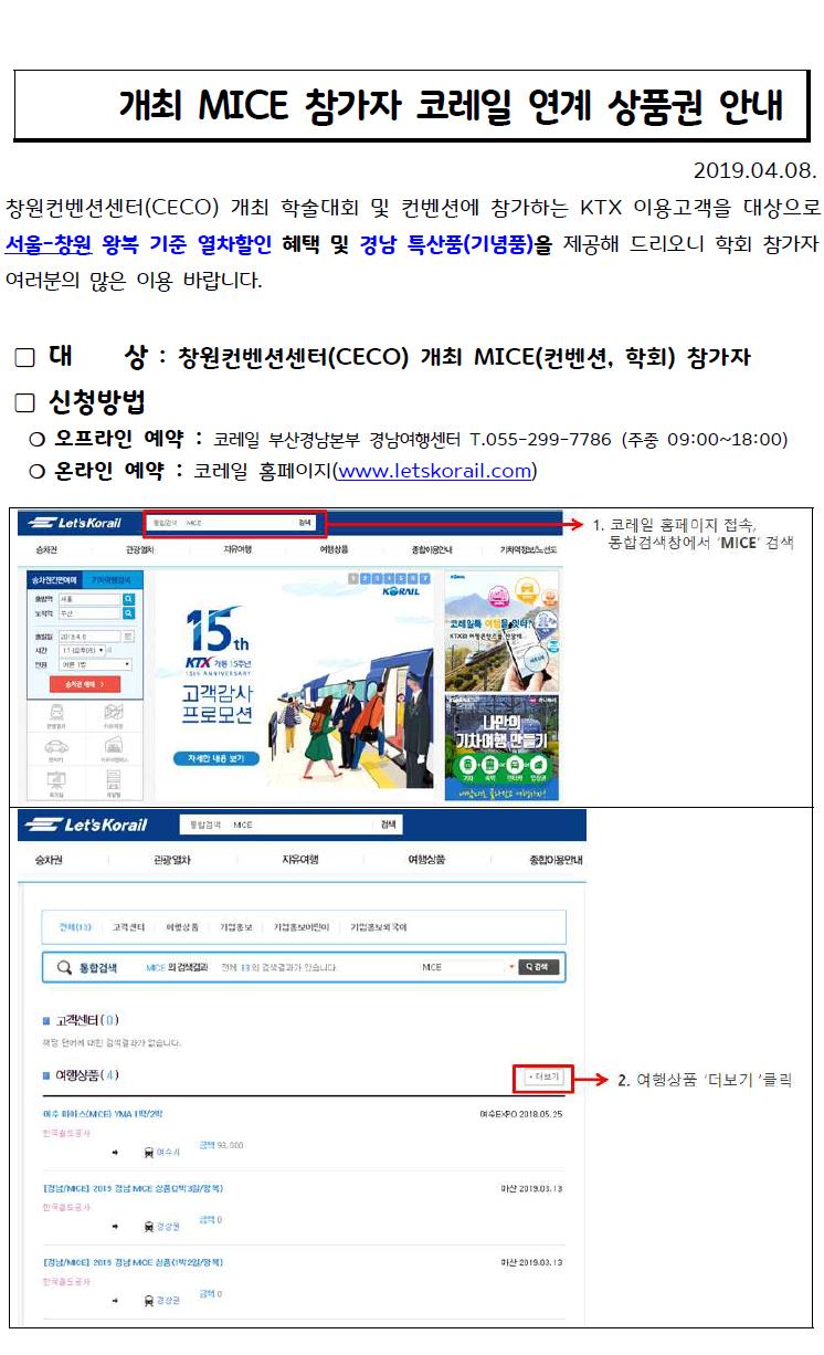 경남컨벤션뷰로-코레일 MICE 상품 안내1.png