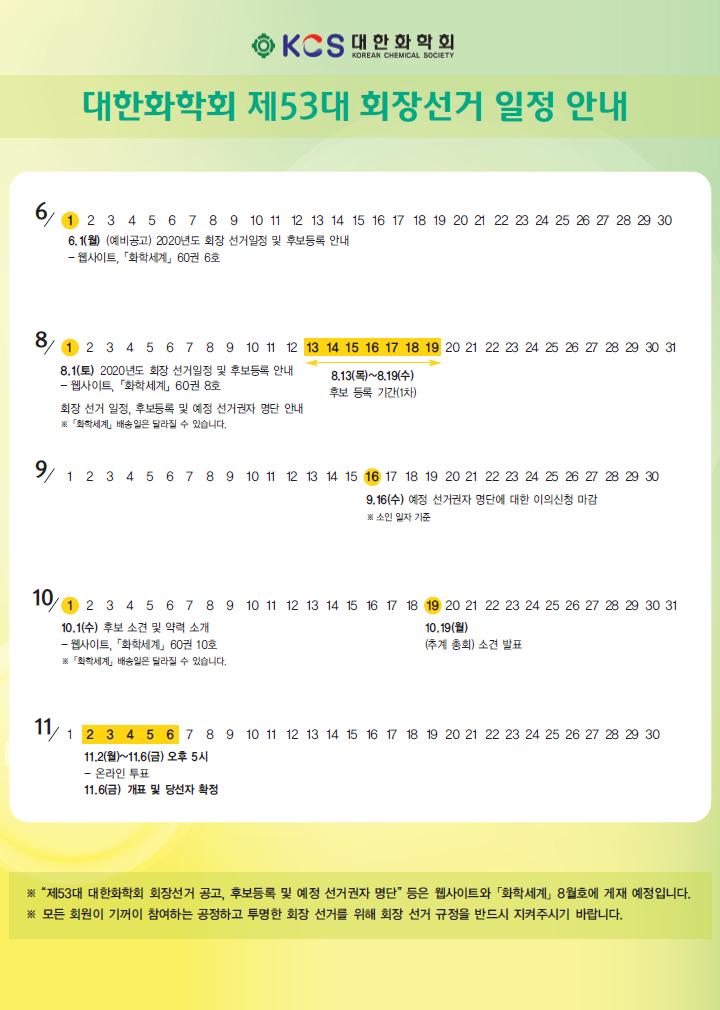 대한화학회 제53대 회장선거 공고 및 일정안내3.png