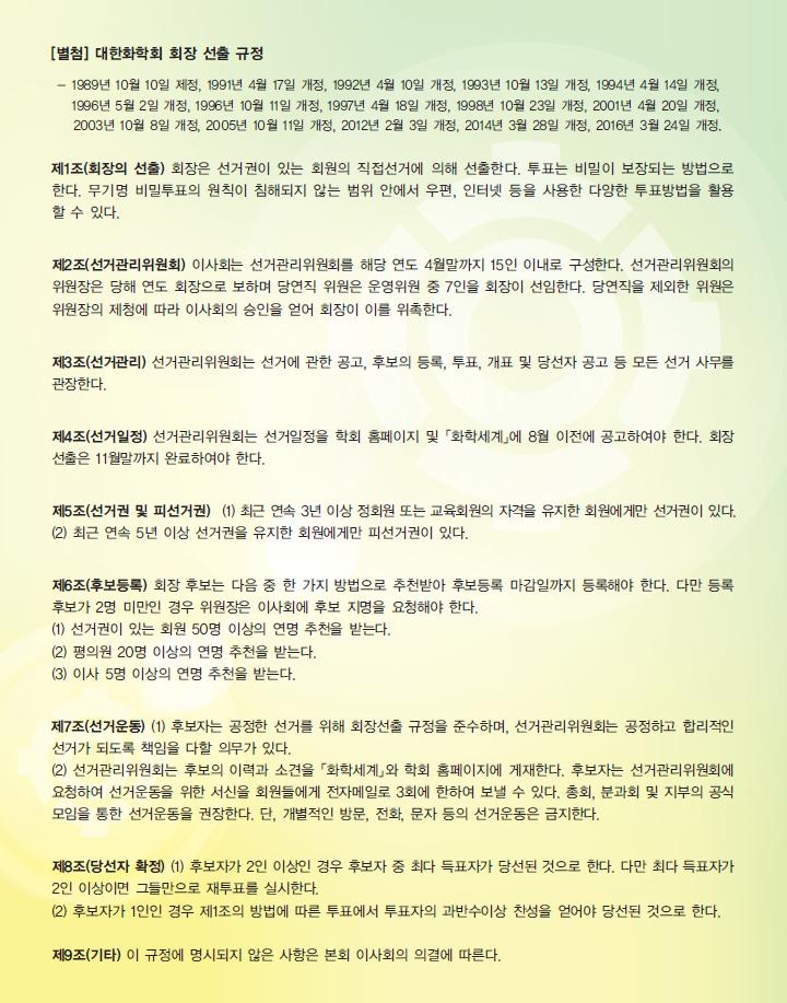대한화학회 제53대 회장선거 공고 및 일정안내2.png