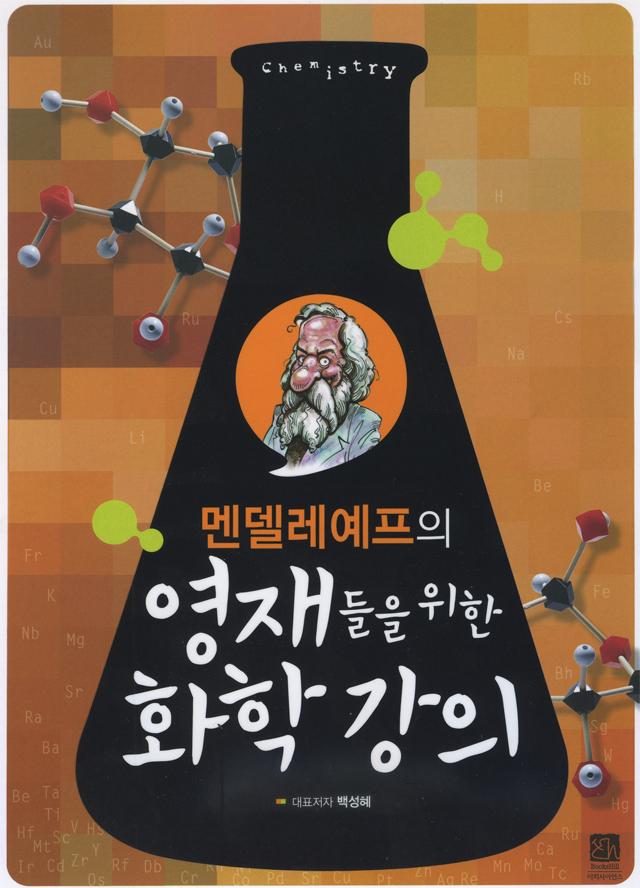 책표지-멘델레예프의 영재들을 위한 화학 강의