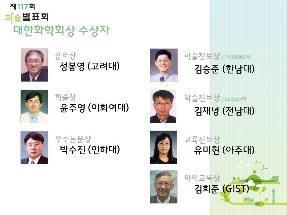 117회_대한화학회상 수상자 공지(사진포함).png